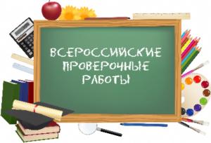 http://school119nn.edusite.ru/images/vpr.png